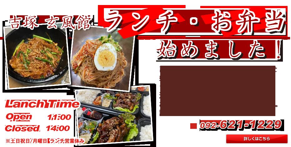 吉塚玄風館 ランチ・お弁当始めました