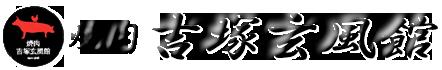 焼肉 吉塚玄風館