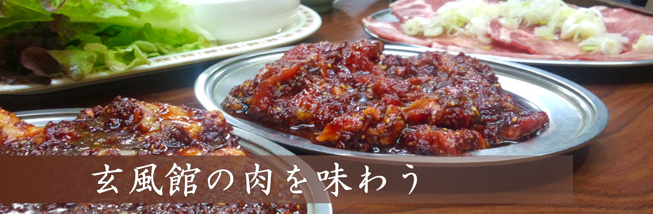玄風館の肉を味わう