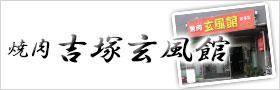 福岡・博多を代表する本格韓国焼肉店といえば焼肉吉塚玄風館